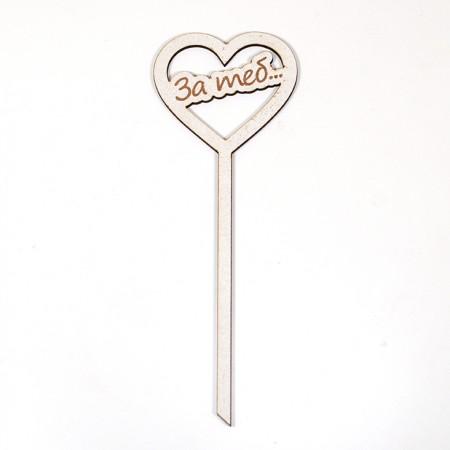 Дървена клечка за цветя: Сърце с надпис За теб