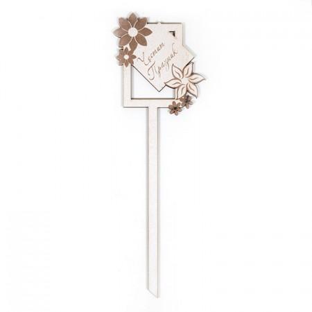 Дървена клечка за цветя: Честит празник (правоъгълник) - в бяло