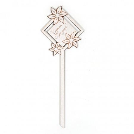 Дървена клечка за цветя: Честит празник (квадрат) - в бяло
