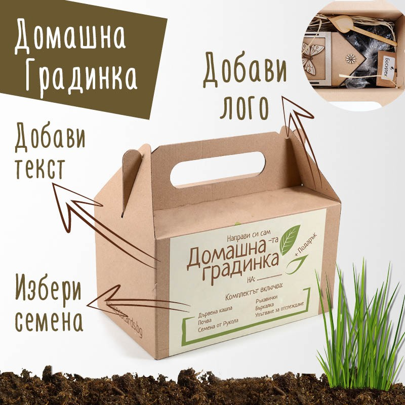 Домашна градинка - подарък за корпоративни клиенти