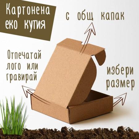 Картонена еко кутия с общ капак - за брандиране