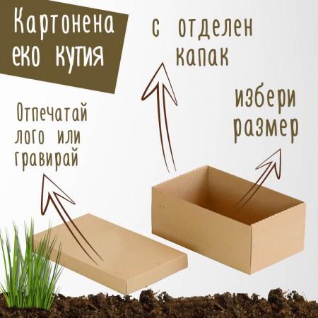 Еко картонена кутия с отделен капак - за брандиране