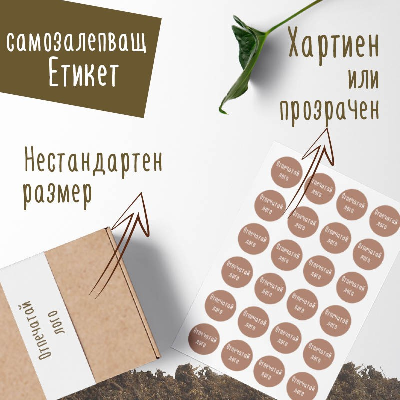 Самозалепващи се стикери - хартиени и прозрачни, с възможност за брандиране