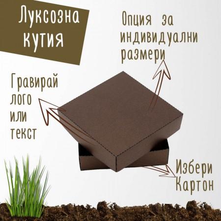 Луксозна картонена кутия - кафява