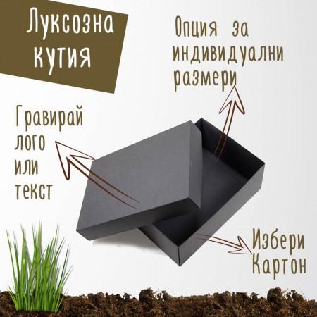 Луксозна картонена кутия - черен мат
