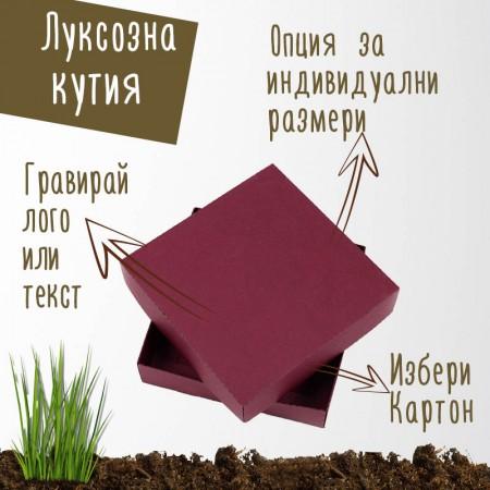 Луксозна картонена кутия - бордо