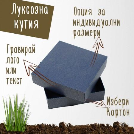 Луксозна картонена кутия - синьо злато