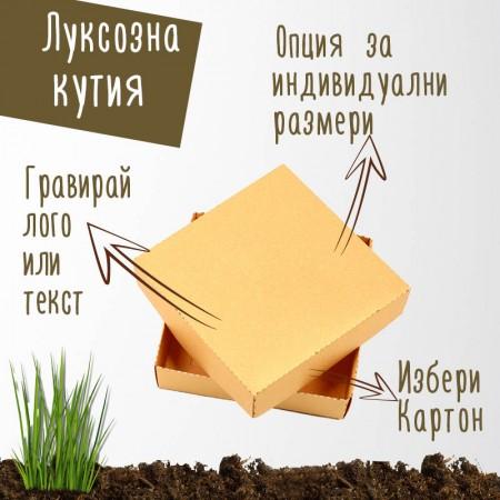 Луксозна картонена кутия - жълта