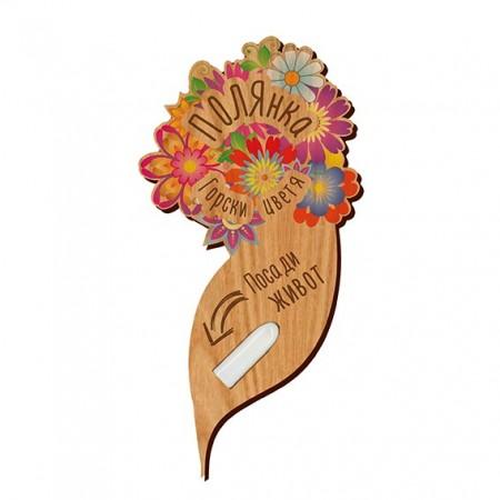 Полянка: Горски цветя
