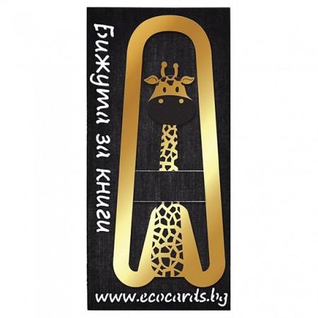 Разделител за книга: Жираф злато