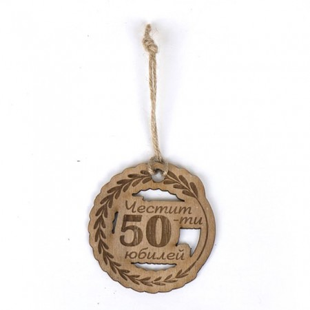Еко картичка за юбилей: 50 годишнина
