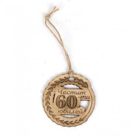 Еко картичка за юбилей: 60 годишнина
