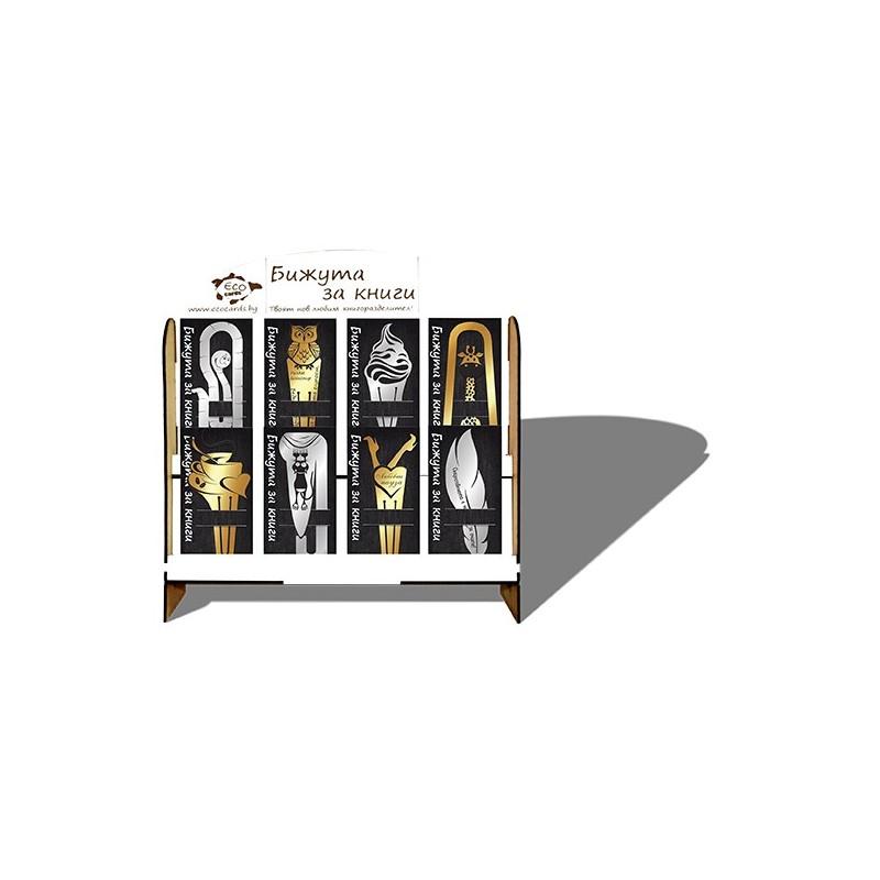 Стелаж Разделители за книги: 8 позиции
