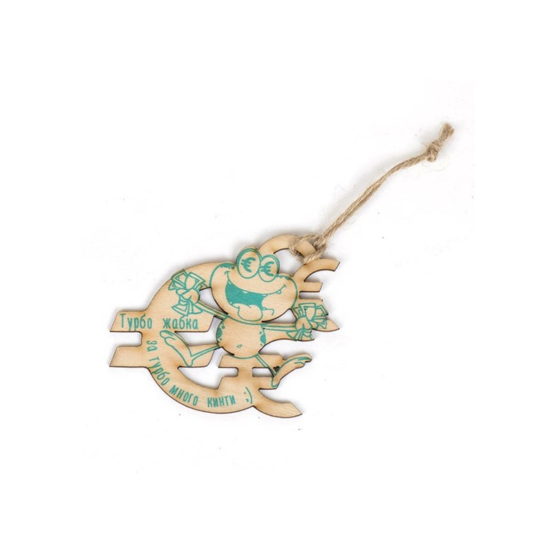 Еко картичка с пожелание: Турбо жаба
