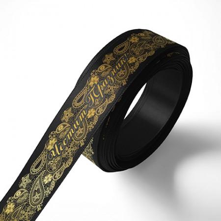 Панделка за цветя - Честит празник - черна, златен печат