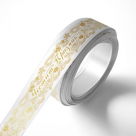 Панделка за цветя - Честит празник - бяла, златен печат