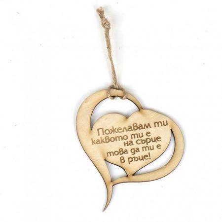 Еко картичка с пожелание: Сърце