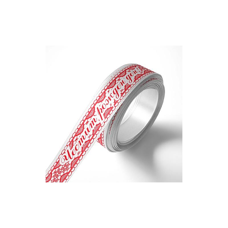 Панделка за цветя - Честит рожден ден - бяла, червен печат