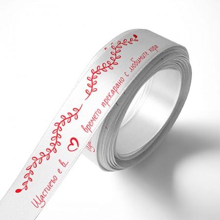 Панделка за подаръци - Щастието, бяла, червен печат