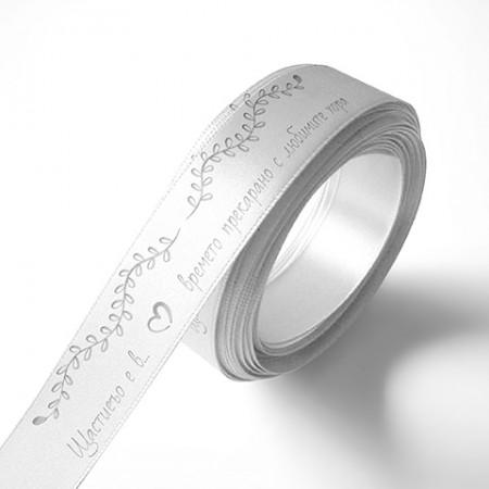 Панделка за подаръци - Щастието, бяла, сребрист печат