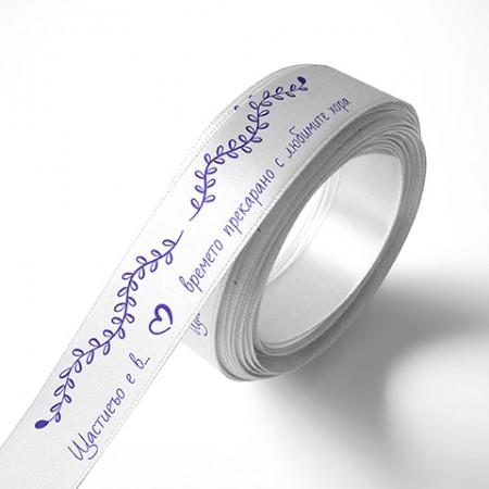 Панделка за подаръци - Щастието, бяла, син печат