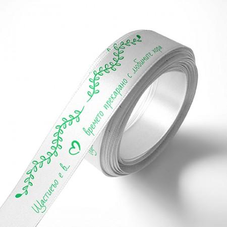Панделка за подаръци - Щастието, бяла, зелен печат