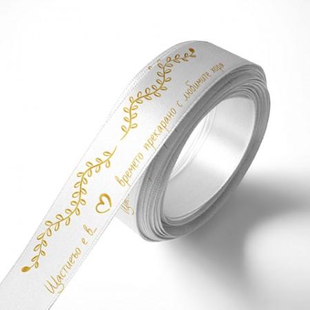 Панделка за подаръци - Щастието, бяла, златен печат