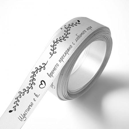 Панделка за подаръци - Щастието, бяла, черен печат