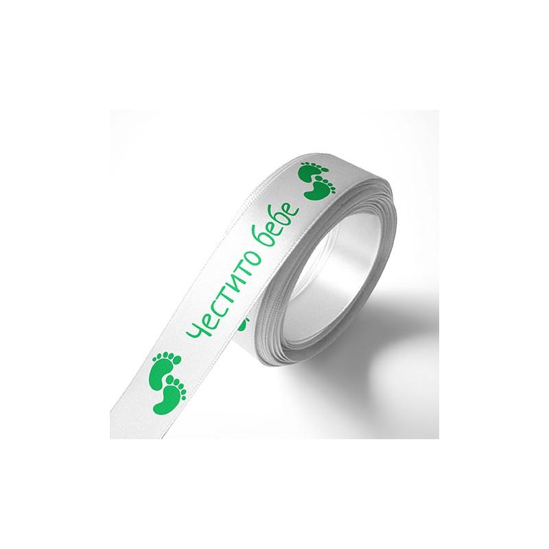 Панделка Честито бебе - бяла, зелен печат