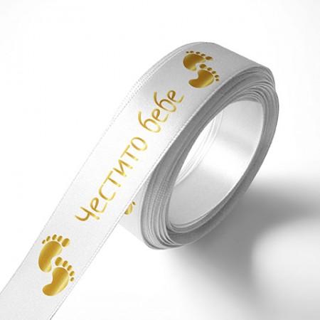 Панделка Честито бебе - бяла, златен печат
