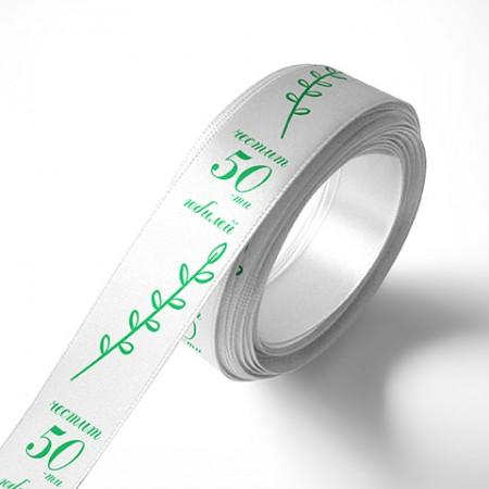 Панделка 50 години юбилей - бяла, зелен печат