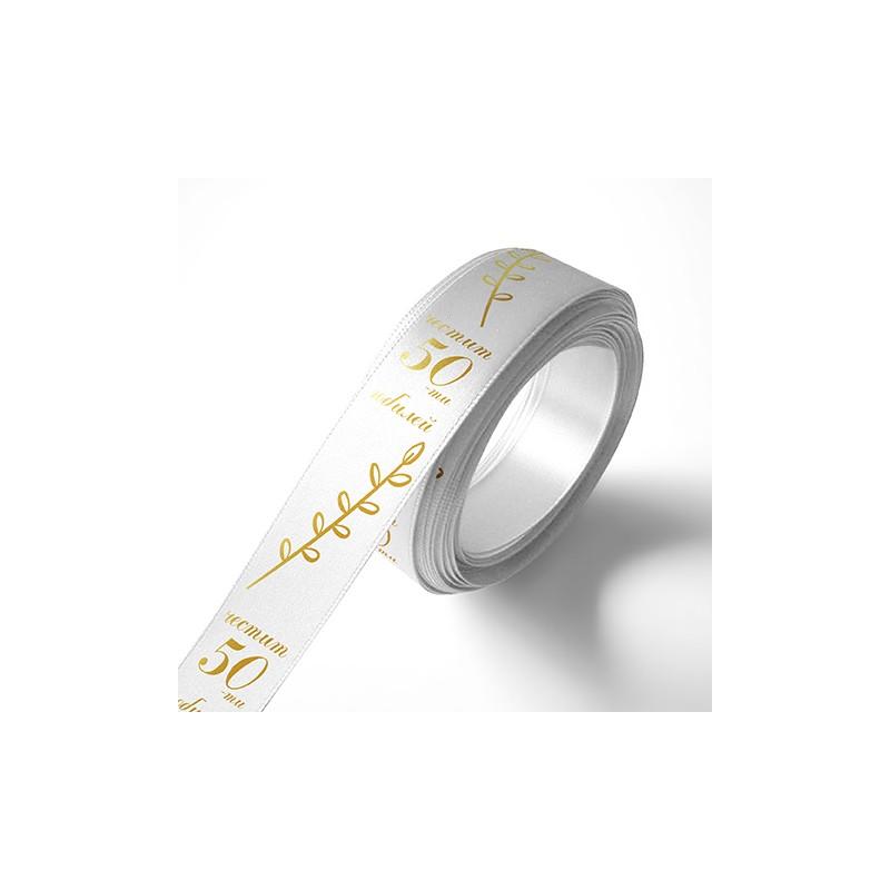 Панделка 50 години юбилей - бяла, златен печат