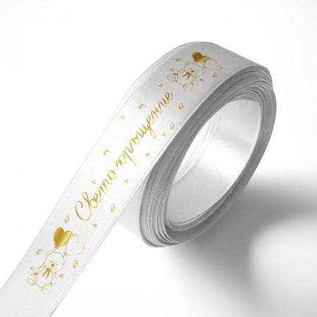 Панделка Свето Кръщение - бяла, златен печат