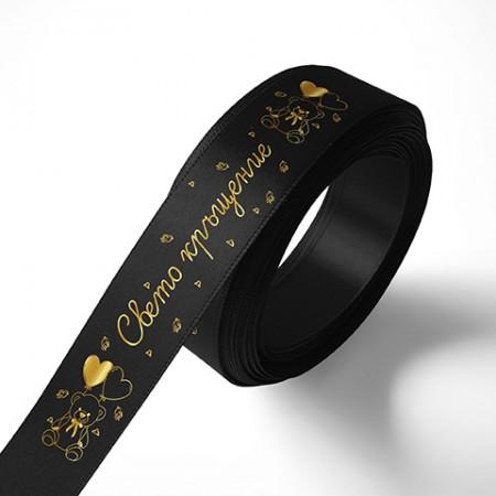 Панделка Свето Кръщение - черна, златен печат