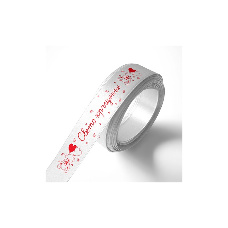 Панделка Свето Кръщение - бяла, червен печат