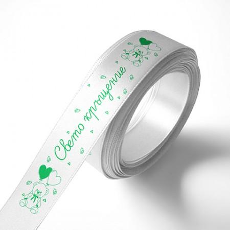 Панделка Свето Кръщение - бяла, зелен печат