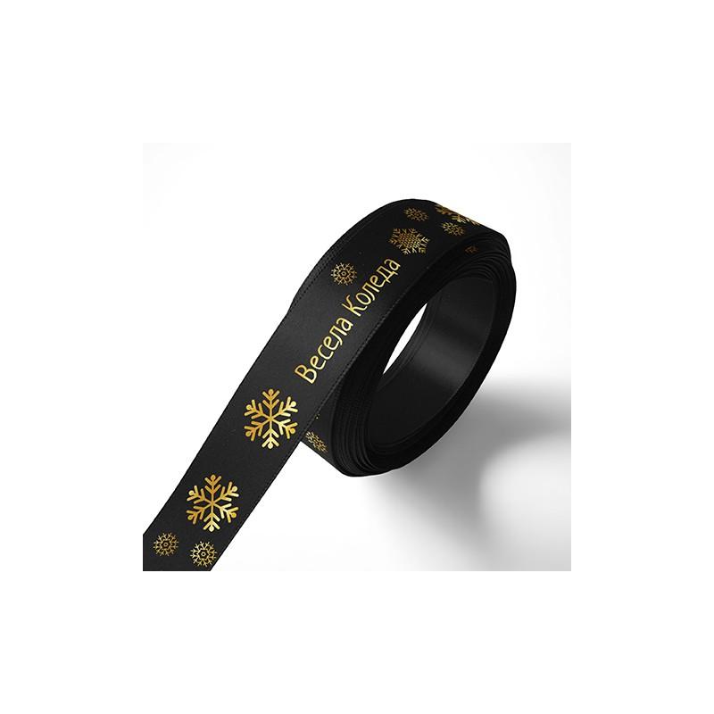 Панделка Коледни снежинки - черна, златен печат