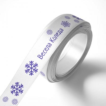Панделка Коледни снежинки - бяла, син печат