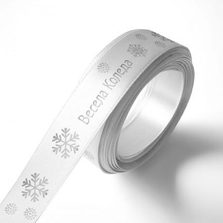 Панделка Коледни снежинки - бяла, сребърен печат