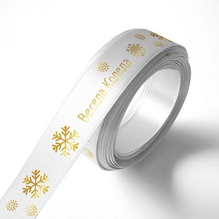 Панделка Коледни снежинки - бяла, златен печат