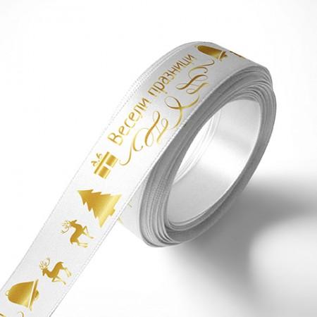 Панделка Весели пазници - бяла,  златен печат