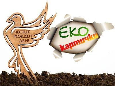 Еко картички - колекция - EcoCards.bg