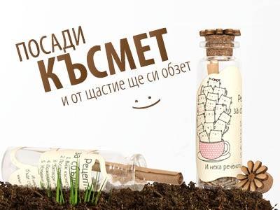 Посади късмет - късметчета - EcoCards.bg