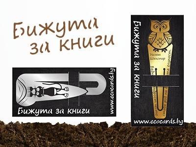 Бижута за книги - EcoCards.bg
