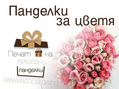 ❂ Панделки за цветя - персонализирани с печат - EcoCards.bg
