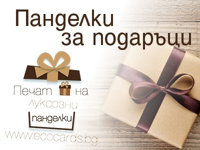 Панделки за подаръци