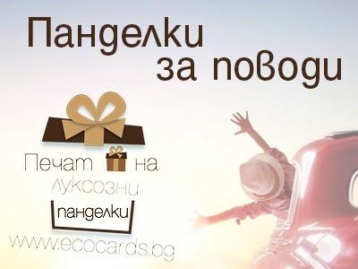 ❂  Панделки за поводи - EcoCards.bg