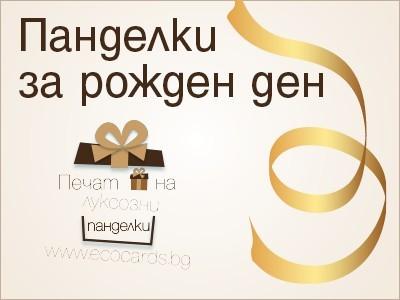 Панделки с печат за рожден ден - EcoCards.bg