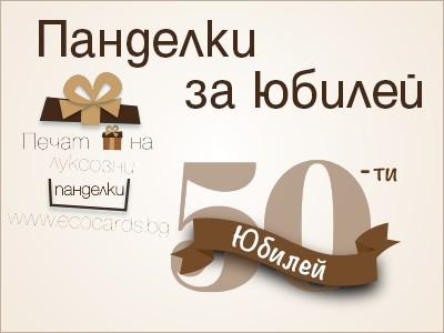 Панделки с печат за юбилей - EcoCards.bg