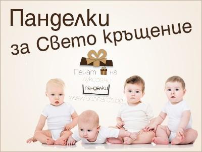 Панделки с печат за Свето кръщение - EcoCards.bg